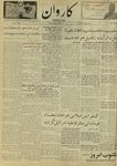 Kārawān, 1348-12-16, 1970-03-07