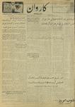 Kārawān, 1348-12-20, 1970-03-11