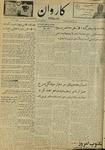 Kārawān, 1348-12-25, 1970-03-16