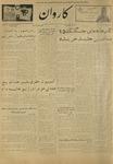 Kārawān, v. 001, no. 152-302, 153