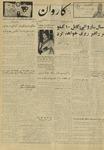 Kārawān, 1348-01-14, 1969-04-03