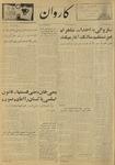 Kārawān, 1348-01-16, 1969-04-05