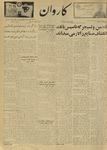 Kārawān, 1348-01-24, 1969-04-13