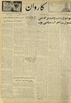 Kārawān, 1348-01-25, 1969-04-14