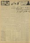Kārawān, v. 001, no. 152-302, 190