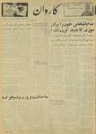 Kārawān, v. 001, no. 152-302, 196