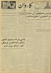 Kārawān, v. 001, no. 152-302, 198