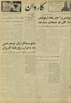 Kārawān, v. 001, no. 152-302, 204