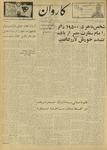 Kārawān, v. 001, no. 152-302, 208