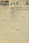 Kārawān, v. 001, no. 152-302, 214