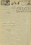 Kārawān, v. 001, no. 152-302, 217