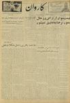Kārawān, v. 001, no. 152-302, 221