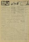 Kārawān, v. 001, no. 152-302, 224