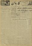 Kārawān, v. 001, no. 152-302, 231