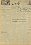 Kārawān, v. 001, no. 152-302, 232