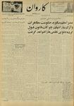 Kārawān, v. 001, no. 152-302, 234