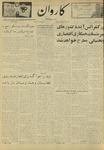 Kārawān, 1348-04-10, 1969-07-01