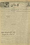 Kārawān, v. 001, no. 152-302, 246
