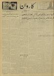 Kārawān, 1348-04-31, 1969-07-22