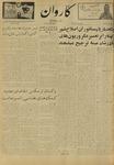Kārawān, v. 001, no. 152-302, 262
