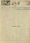 Kārawān, 1348-05-15, 1969-08-06