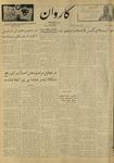 Kārawān, v. 001, no. 152-302, 275