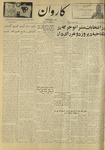 Kārawān, v. 001, no. 152-302, 288