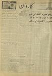 Kārawān, v. 001, no. 152-302, 291