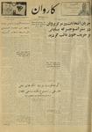 Kārawān, v. 001, no. 152-302, 297
