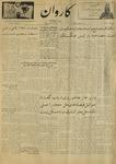 Kārawān, v. 001, no. 152-302, 299