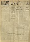 Kārawān, v. 001, no. 152-302, 300