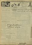 Kārawān, v. 002, no. 145-286, 145