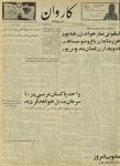 Kārawān, v. 002, no. 145-286, 151