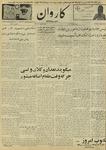 Kārawān, 1348-01-17, 1970-04-06