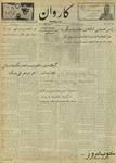 Kārawān, v. 002, no. 145-286, 160