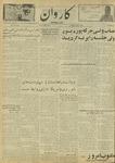 Kārawān, v. 002, no. 145-286, 163
