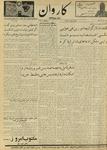 Kārawān, v. 002, no. 145-286, 182