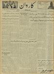 Kārawān, 1349-02-28, 1970-05-18