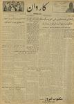 Kārawān, v. 002, no. 145-286, 196