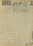 Kārawān, v. 002, no. 145-286, 206