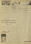 Kārawān, 1349-04-21, 1970-07-12