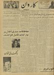 Kārawān, 1349-04-28, 1970-07-19