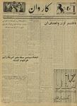 Kārawān, 1351-12-13, 1973-03-04