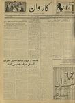 Kārawān, v. 005, no. 001 - 136, 116