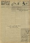 Kārawān, v. 005, no. 001 - 136, 114