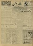 Kārawān, 1351-12-02, 1973-02-21