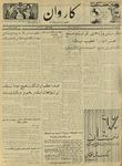 Kārawān, 1351-11-10, 1973-01-30 by Abdul Haq Waleh and Sạbahuddin̄ Kushkakī