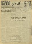 Kārawān, 1351-10-19, 1973-01-09 by Abdul Haq Waleh and Sạbahuddin̄ Kushkakī
