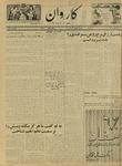 Kārawān, 1351-10-14, 1973-01-04 by Abdul Haq Waleh and Sạbahuddin̄ Kushkakī