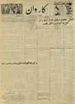 Kārawān, v. 005, no. 001 - 136, 015